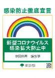 東京都新型コロナウィルス感染拡大防止宣言ステッカー取得。