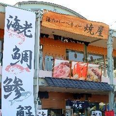 Seafood & Grill YAKIYA(ヤキヤ)八景島