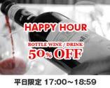 平日限定17:00~18:59の間 ボトルワイン/ドリンク半額です!!