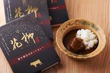 特製和牛カレーと和牛肉佃煮