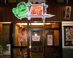 炉端かば 米子角盤町店