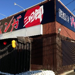 ジャンガ三四郎 三重大前店
