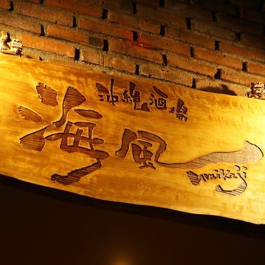 沖縄酒場 海風  メニューの画像