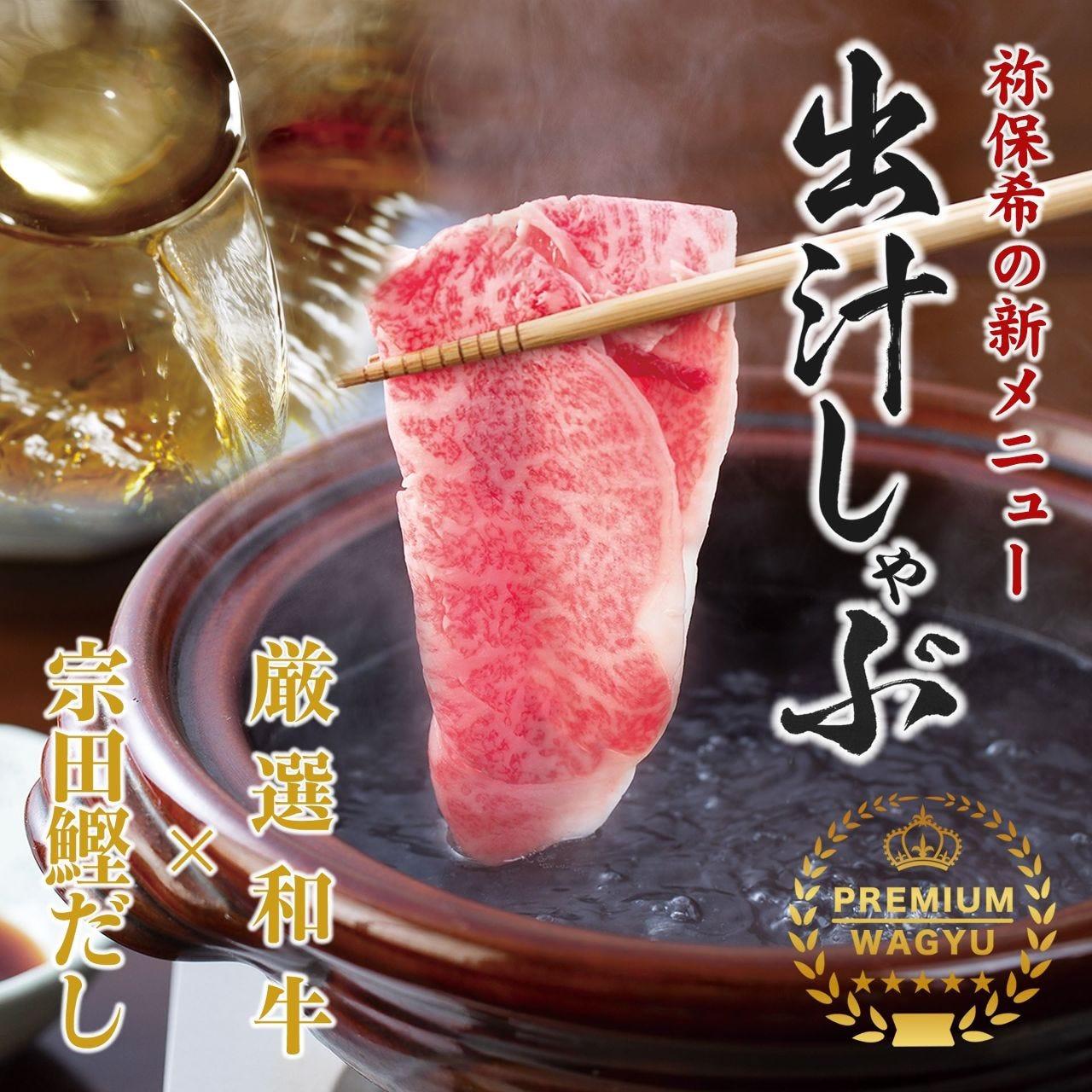 上質な黒毛和牛と鰹出汁の「出汁しゃぶ」 祢保希の新商品です!