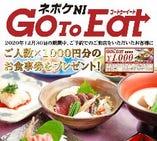 『GoToネボケ』キャンペーンを実施中!