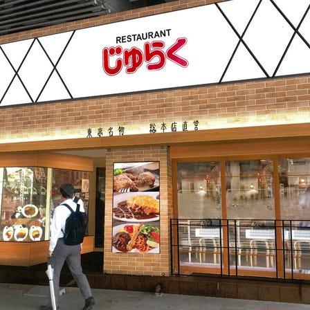 じゅらく 上野驛前店