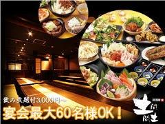 居酒屋 土間土間 渋谷ハチ公口駅前店