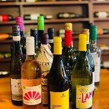 ボトルワイン100種以上の品揃え