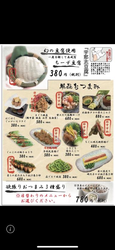 目利きの銀次 新都心店 メニューの画像