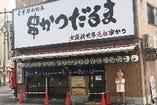 """通天閣のほぼ真下へ いらっしゃい (o""""-"""")/"""