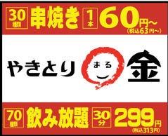 やきとり〇金 田町本店
