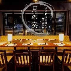 活〆鮮魚と旨い酒 個室居酒屋 月の奏 横浜西口店