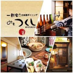 隠れ家個室 日本酒ダイニング みをつくし