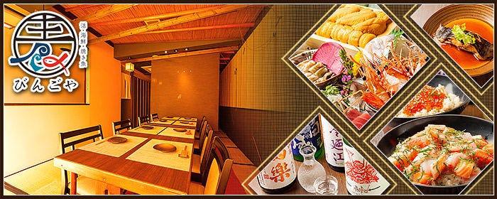 個室×活いか 表びんごや 函館本町店