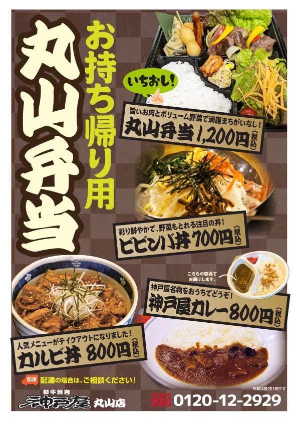神戸屋 丸山店