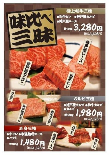 神戸屋 丸山店 メニューの画像