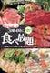 神戸屋の看板宴会メニュー。三種同時の食べ放題です。