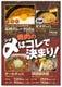 """神戸屋名物カレーの""""石焼""""とオリジナル""""モツクッパ""""人気です"""