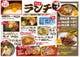 好評のカルビ丼を値下げで980円!!(3/15より)