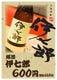 """あの銘酒""""伊七郎"""" この機会に!グラス 600円(税込660円)"""