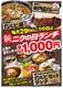 パワーアップ中!カルビセットランチ、大盛カルビ丼1000円!