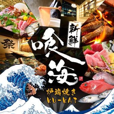 個室居酒屋×海鮮炉端焼き 喰海(くうかい) 刈谷駅前店 メニューの画像