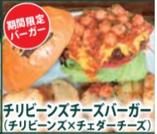【期間限定】チリビーンズチーズバーガー