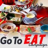 当店は『Go To Eat キャンペーン』対象店です。