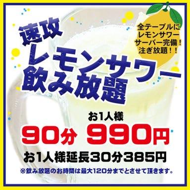 串×レモンサワー酒場 すみか 三条木屋町店 コースの画像
