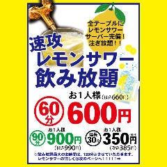 串×レモンサワー酒場 すみか 三条木屋町店