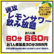【60分飲み放題】速攻レモンサワー飲み放題660円