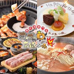 ヨプの王豚塩焼×マイマイチキン 赤坂店