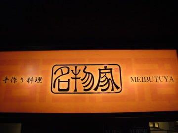 Meibutsuya