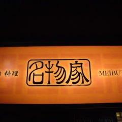 海鮮居酒屋 名物酒家(メイブツノヤ)