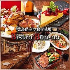 ビストロ ボンノ【Bistro Bon‐no】 横浜店