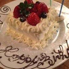 誕生日を盛大にお祝いしましょう♪