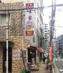 朱家餃子酒場 上野店