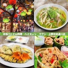 ベトナム料理 ハイズォンクアン 上野店