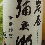 炭屋彌兵衛純米酒
