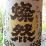 燦然特別純米酒