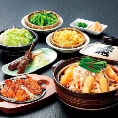 赤から 茨木安威店 コースの画像