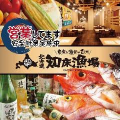 個室 居酒屋 北海道知床漁場 新大阪店