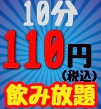 10分110円飲み放題☆生ビール付き