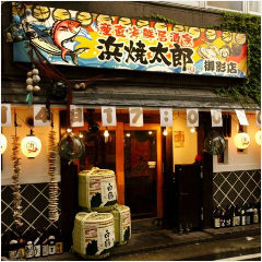 浜焼太郎 阪神御影駅前店