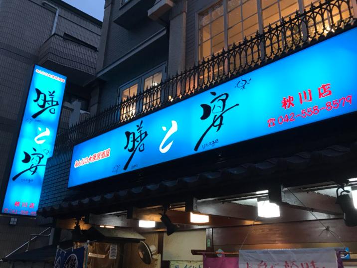 膳と宴 秋川店