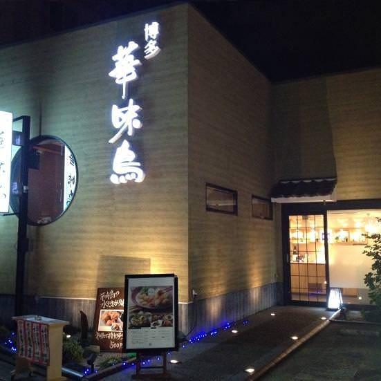 博多華味鳥 那の川店