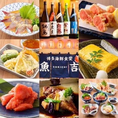 博多海鮮食堂 魚吉  こだわりの画像
