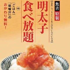 博多海鮮食堂 魚吉