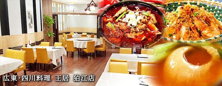 広東・四川料理 王居 狛江店