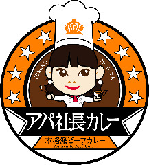 アパ社長カレーショップ 広島駅前店